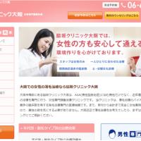 大阪でおすすめの女性の薄毛クリニックランキング(TOP10位!)