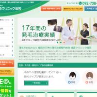 女性の薄毛クリニックランキング!福岡でおススメなクリニック10位までをご紹介